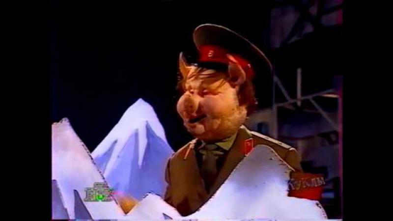 Куклы: В Чечню, в Чечню (26.05.1996)