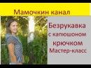 Летняя модная кофточка Жилет с капюшоном крючком Безрукавка Японочка Ч.0
