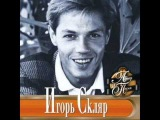 Игорь Скляр - Суббота есть суббота . Russian disco.
