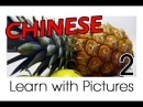 Learn Chinese - Chinese Fruits Vocabulary