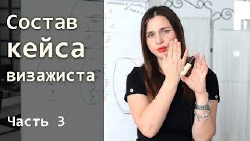 Состав кейса профессионального визажиста Пудры и консилеры Часть 3