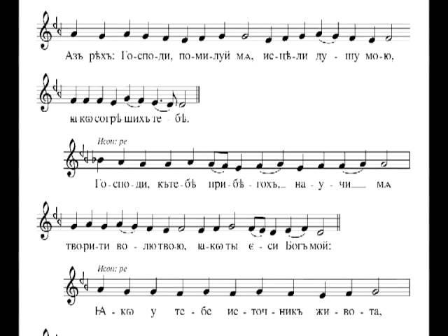 Старо српско црквено појање Осмогласник глас 1 09