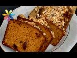 Готовим диетический овсяный кекс с черносливом и орехами – Все буде добре. Выпуск 708 от 19.11.15
