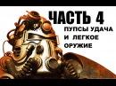 Fallout 3 прохождение - часть 4  Пупсы Удача и Легкое оружие
