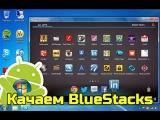 Где скачать BlueStacks/BlueStacks2 (Android симулятор для PC)