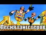 Песни из советских мультфильмов Песня гангстеров (Приключения капитана Врунгеля)