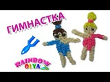 ГИМНАСТКА из резинок на рогатке. Фигурка из резинок | Gymnast Rainbow Loom