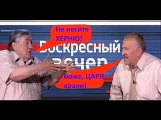 Жириновский  и Проханов в эфире Воскресного вечера. 14.06.2015