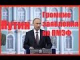 Путин. Громкие заявления на ПМЭФ. 19.06.2015