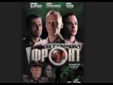 Второй фронт 2005 Военные фильмы