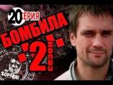 Бомбила 2 - 20 серия  (Бомбила - продолжение) 10 09 2013 боевик детектив сериал