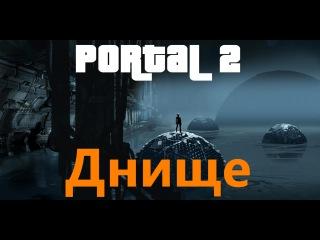 Portal 2 - Прохождение - Часть 5(Днище)