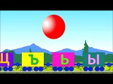 Песенка мультик  Паровоз алфавит для детей  Развивающие мультики для самых маленьких