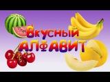 Алфавит фрукты и овощи | Алфавит для детей | Вкусный Алфавит |  Развивающий мультфильм
