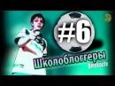 ШБ 6 Школоблоггеры 6 Копро матч Омское ТВ