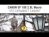 Обзор объектива CANON EF 100mm f2 8L Macro IS USM