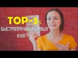 ЧИТАЕМ БЫСТРО // ТОП-3 //  Younkl