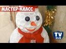Видео Делаем снеговика из пластиковых стаканчиков своими руками мастер класс к Новому году