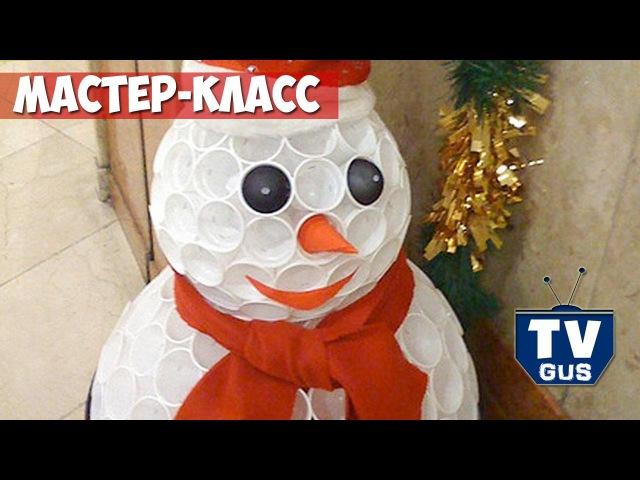 Делаем снеговика из пластиковых стаканчиков своими руками (мастер-класс ...
