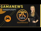 [Киберспорт] GamaNews - [DreamHack Masters Malmo; ESL One Frankfurt; SL i-League Dota Invitationa]