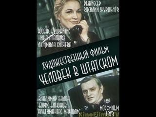 ВОЕННЫЕ ФИЛЬМЫ НОВИНКИ 2014 - Человек в штатском (фильмы советских онлайн)