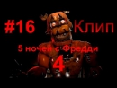 Клип-5 ночей с Фредди Music video 16