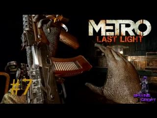 Let's Play Metro Last Light #7 [Выбираемся из плена]