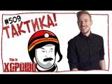 This is Хорошо - Тактика! #509