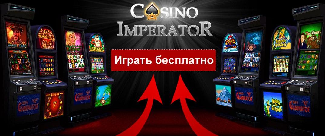 официальный сайт казино император на телефон