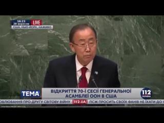 Выступление Генсека ООН Пан Ги Муна на заседании Генассамблеи ООН