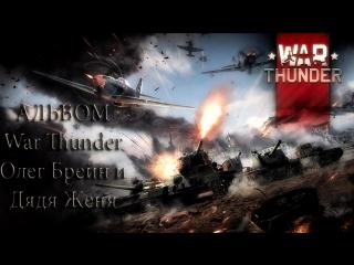 Альбом - WarThunder Играем с Олегом Брейном и Дядей Женей