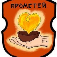 "СПО ""Прометей"""