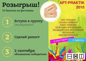 Розыгрыш 10 билетов на фестиваль АРТ-PRAKTIK 2015