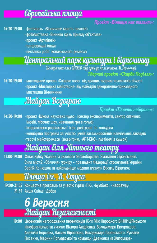 Программа на день города 2016