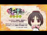 Трейлер аниме Сказание о демонах сакуры: Книга сказок / Hakuouki: Otogisoushi.