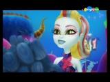Monster High_ Большой Кошмарный Риф - Monster High Club