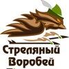 """Стрелковый Клуб """"Стреляный Воробей"""": Тир Колпино"""