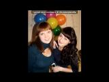 «...» под музыку Наталья Бучинская и Елена Ялов - Лучшая Подруга. Picrolla