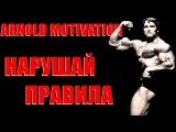 Arnold Motivation: