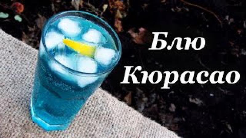 Рецепт ликера Блю Кюрасао коктейль Голубая лагуна