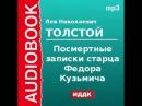 2000167 Аудиокнига Толстой Лев Николаевич Посмертные записки старца Федора Кузь