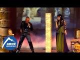 Анжелика Начесова, Айдамир Эльдаров - Сердце не плачь  Концертный номер 2013
