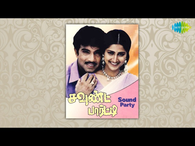 Sound Party (2004) | Full Hindi Movie | Sathyaraj, Prathyusha, Vadivelu