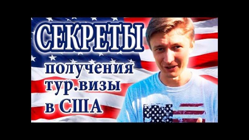 Виза в США 4   Важная информация от бывшего визового офицера консульства США