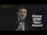 Михаил Круг - Первое Интервью 1996