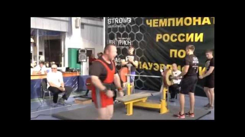 Жим лежа без экипировки чемпионат России пауэрлифтинг WPC GPC 2014