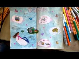 Идея для личного дневника / Разворот мечты / Мой Smash Book