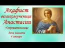 ✣ Акафист Анастасии Узорешительнице ~ помощь в изгнании и заключении