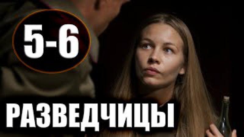 Разведчицы 5-6 серия Военная драма русский фильм сериал 2013