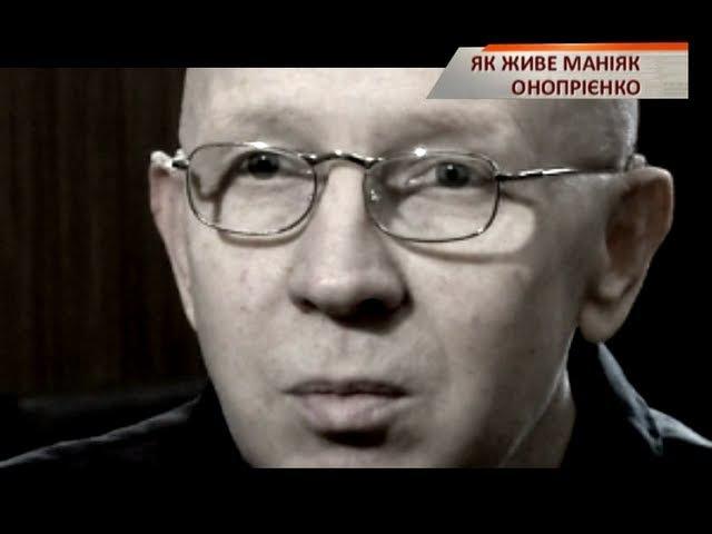 Единственное интервью серийного маньяка Оноприенко Чрезвычайные новости